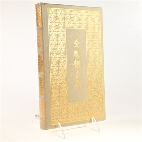 Easton Press: Analects of Confucius